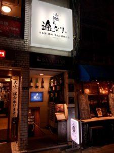 田町日本酒バー途なり。